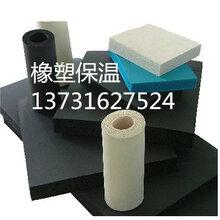 供应河北华美橡塑保温板;橡塑保温管;橡塑保温和橡塑保温材料,质量好,价格低图片