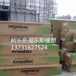 供应浙江省华美橡塑板;金华市华美保温棉;价格、图片、规格、介绍图片