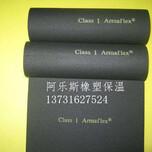 供应江苏南京华美橡塑板;华美橡塑管;华美橡塑保温等华美牌橡塑保温材料;图片,价格,质量,批发图片