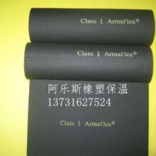 供应北京市顺义华美橡塑板材料;顺义华美橡塑管;等华美保温棉图片,等级,参数,行情