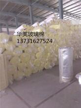 铝箔玻璃棉-河北华美格瑞玻璃棉制品有限公司图片