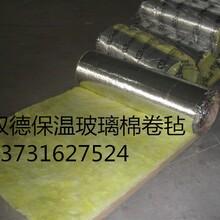 供应A级:大庆玻璃棉卷毡-大庆玻璃棉供应商-大庆玻璃棉厂家-介绍图片