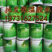 邯郸橡塑胶水厂家供应商-河北橡塑保温胶水介绍-BI级橡塑胶水全国批发图片