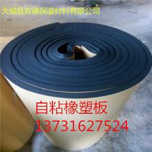 供应:橡塑保温板-橡塑保温管-沧州橡塑板-产品行情介绍图片