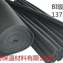 全国供应BI级暖通空调保温材料-金威橡塑板-华能欲美斯橡塑保温管-品牌值得信赖图片