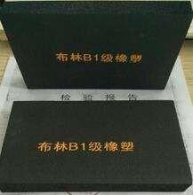 北京布林橡塑板库房批发优质普莱斯德BI级橡塑保温板图片