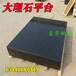 惠州大理石平台1000-1500mm测量精度00级