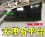 惠州大理石平台的精度和规格介绍