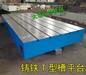 焊接平台,青岛铸铁平台质量要盘