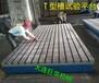 哈尔滨铸铁平台-长春大理石平台全场打骨折销售