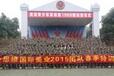 黄埔军校军事训练拓展培训广州市较好的拓展培训
