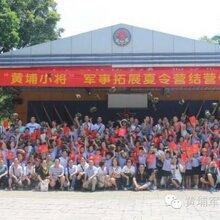广州黄埔军校军事少年夏令营正在火热报名中