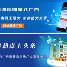 掌柜买单微信朋友圈广告代理全国招商加盟