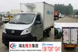 长安国五冷藏车厂价处理五万购送车用尿素