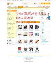 韩国淘宝代购系统开发,印度代购系统