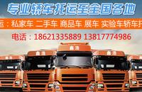 上海轿车托运公司上海轿车运输公司上海小轿车运输