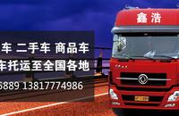 轿车托运私家车托运二手车托运上海轿车托运至全国