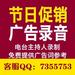 山东菜煎饼春节宣传录音,小吃摊位语音广告