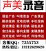 刘氏布偶春节促销录音,布偶宣传女音参考