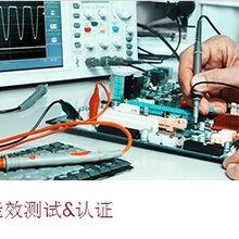 内蒙古自治区美测专业从事加拿大安规认证、RFID技术、TUV生产与图片