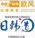 上海韓國語言培訓學校金山韓語培訓興趣班