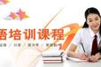 上海日本語言培訓學校長寧外語培訓學校