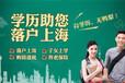 上海徐匯學歷教育培訓,上海學歷證書文憑