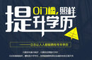 上海本科學歷培訓班、有保障、循壞開班圖片