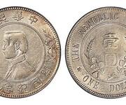 孙中山开国纪念币多少钱?孙中山开国纪念币私下交易图片