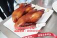 北京烤鸭技术培训来重庆可欣找晶晶老师一对一教学