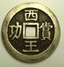 河北古钱币鉴定拍卖交易中心