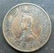 中华民国开国纪念币孙小头上六角星价格