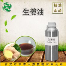 生姜油蒸餾生姜油萃取生姜油