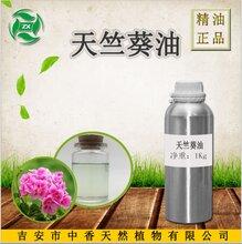 廠家吉安中香天竺葵油天竺葵精油平衡油脂分泌凈化毛孔