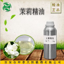 茉莉精油小花茉莉精油單方生產廠家化妝品原料