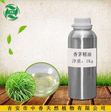 香茅油單方精油驅蚊精油