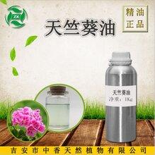 天竺葵油單方精油凈化皮膚、平衡油脂分泌、收縮毛孔