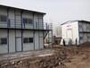 天津东丽低价焊接式防风彩钢房岩棉防火活动房