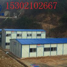 朔州简易活动房平鲁岩棉板临建房价格图片
