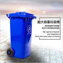 240升加厚塑料垃圾桶掛車垃圾桶
