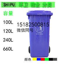 貴州畢節塑料垃圾桶/環衛塑料垃圾桶/120升塑料垃圾桶廠家