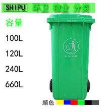 六盤水塑料垃圾桶廠家.六盤水120L分類垃圾桶廠家