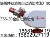 西安强盾厂家直销各种消防水炮ZDMS自动消防炮电控消防炮手动消防水炮证件全齐