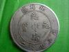 清代与民国古钱币哪里鉴定最,如何出手
