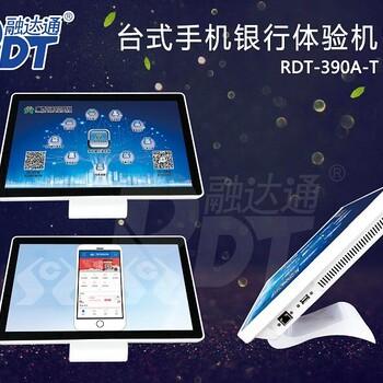 热销台式手机网银体验一体机RDT-390