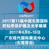 第11届中国(东莞)胶粘带、保护膜及光学膜展览会