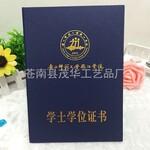 证书厂家定做各类证书封皮皮革证书荣誉证书毕业证结业证书图片