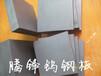 CD-KR887鎢鋼CD-KR887鎢鋼板鎢鋼圓棒