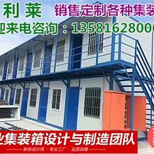 法利莱出售二手住人集装箱移动式集装箱活动房卫生间5000元起