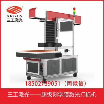 重庆快三计划网—喷绘打印膜激光打标机服饰箱包图案logo雕刻机